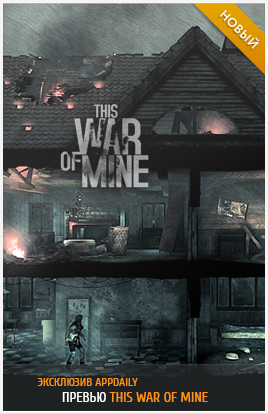 Ревью игры This War Of Mine на iPhone